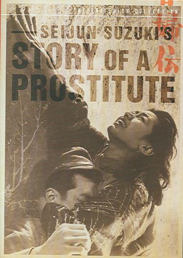 STORY OF A PROSTITUTE BY SUZUKI,SEIJUN (DVD)